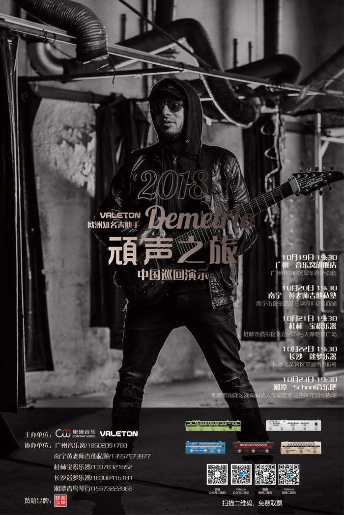 Demetrio 'Dimitry' Scopelliti - China Tour 2018 - Live Dates, October 12-26, 2018